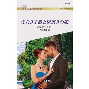 愛なき子爵と床磨きの娘 電子書籍版 / シャンテル・ショー 翻訳:外山恵理|ebookjapan