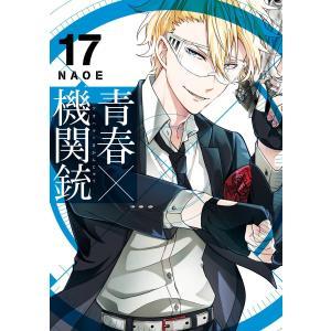 青春×機関銃 (17) 電子書籍版 / NAOE|ebookjapan