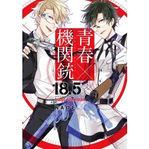 青春×機関銃 18.5 公式ファンブック Last Combat 電子書籍版 / NAOE|ebookjapan