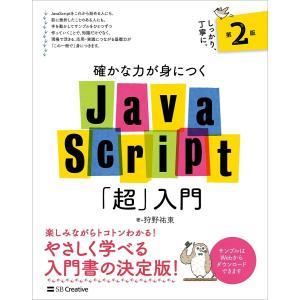 確かな力が身につくJavaScript「超」入門 第2版 電子書籍版 / 狩野祐東|ebookjapan