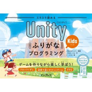 スラスラ読める UnityふりがなKidsプログラミング ゲームを作りながら楽しく学ぼう! 電子書籍...