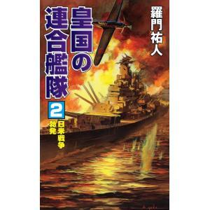 皇国の連合艦隊(2)日米戦争勃発 電子書籍版 / 羅門祐人|ebookjapan