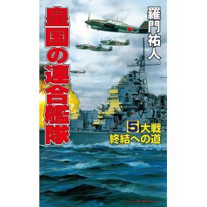 皇国の連合艦隊(5)大戦終結への道 電子書籍版 / 羅門祐人|ebookjapan