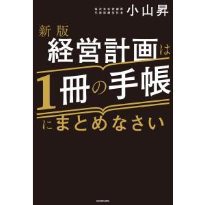 新版 経営計画は1冊の手帳にまとめなさい 電子書籍版 / 著者:小山昇|ebookjapan