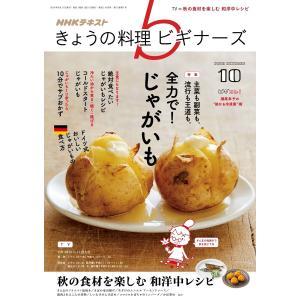 NHK きょうの料理ビギナーズ 2019年10月号 電子書籍版 / NHK きょうの料理ビギナーズ編...