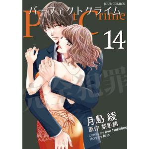 Perfect Crime (14) 電子書籍版 / 月島綾 原作:梨里緒|ebookjapan