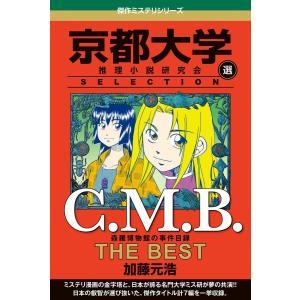 C.M.B 森羅博物館の事件目録 THE BEST 京都大学SELECTION 電子書籍版 / 加藤...