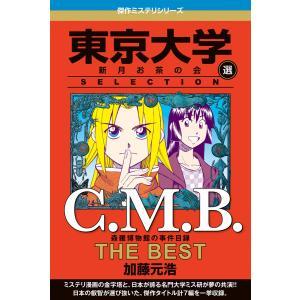 C.M.B 森羅博物館の事件目録 THE BEST 東京大学SELECTION 電子書籍版 / 加藤...