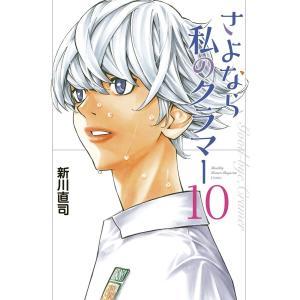 さよなら私のクラマー (10) 電子書籍版 / 新川直司