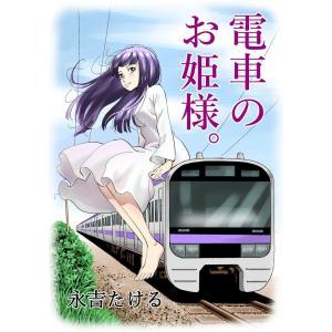 電車のお姫様。 電子書籍版 / 著:永吉たける ebookjapan