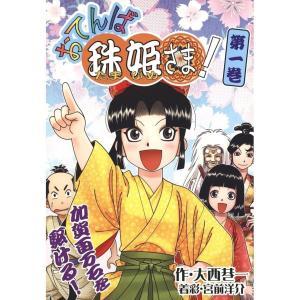 おてんば珠姫さま! 第一巻 電子書籍版 / 著:大西巷一|ebookjapan