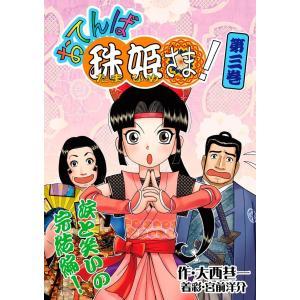 【初回50%OFFクーポン】おてんば珠姫さま! 第三巻 電子書籍版 / 著:大西巷一|ebookjapan