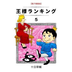 王様ランキング(5) 電子書籍版 / 著:十日 草輔|ebookjapan