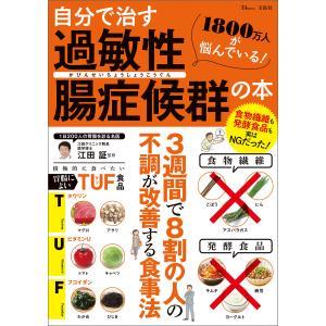 自分で治す過敏性腸症候群の本 電子書籍版 / 監修:江田証