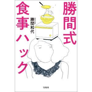 勝間式食事ハック 電子書籍版 / 著:勝間和代