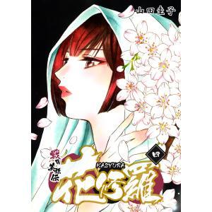 戦国美姫伝 花修羅 4 電子書籍版 / 山田圭子 ebookjapan