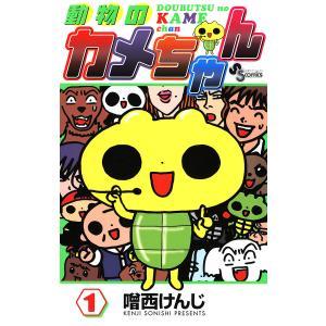 動物のカメちゃん (1) 電子書籍版 / 噌西けんじ|ebookjapan