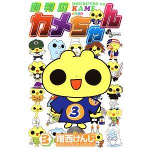 動物のカメちゃん (3) 電子書籍版 / 噌西けんじ|ebookjapan