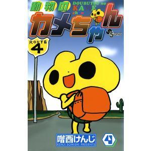 動物のカメちゃん (4) 電子書籍版 / 噌西けんじ|ebookjapan