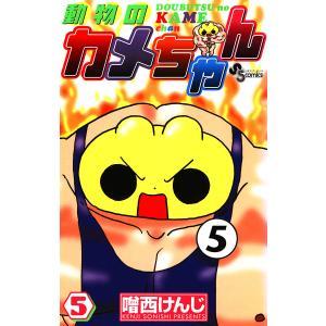 動物のカメちゃん (5) 電子書籍版 / 噌西けんじ|ebookjapan