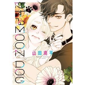 恋するMOON DOG (2)【電子限定おまけ付き】 電子書籍版 / 山田南平|ebookjapan
