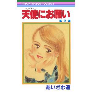 天使にお願い (2) 電子書籍版 / あいざわ遥|ebookjapan