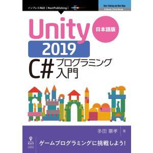 日本語版Unity 2019 C#プログラミング入門 電子書籍版 / 多田憲孝