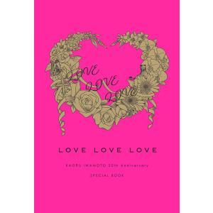 LOVE LOVE LOVE 岩本薫20周年記念本 電子書籍版 / 岩本 薫|ebookjapan