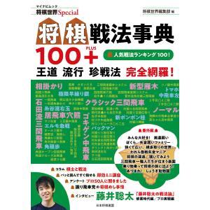 将棋戦法事典100+ 電子書籍版 / 著:将棋世界編集部