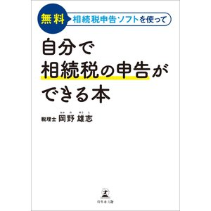 無料相続税申告ソフトを使って 自分で相続税の申告ができる本 電子書籍版 / 著:岡野雄志 ebookjapan