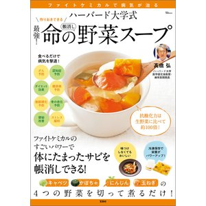 ハーバード大学式 最強! 命の野菜スープ 電子書籍版 / 監修:高橋弘