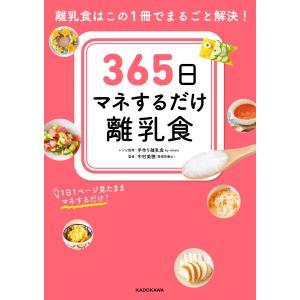 365日マネするだけ離乳食 離乳食はこの1冊でまるごと解決! 電子書籍版 / 監修:中村美穂 レシピ...