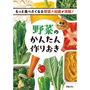 栄養たっぷり!野菜のかんたん作りおき 電子書籍版 / 編:新星出版社編集部|ebookjapan