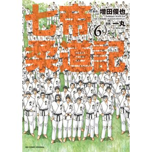七帝柔道記 (6) 電子書籍版 / 原作:増田俊也 漫画:一丸