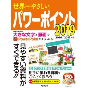 世界一やさしいパワーポイント 2019 2016/2013対応 電子書籍版 / インプレス ebookjapan