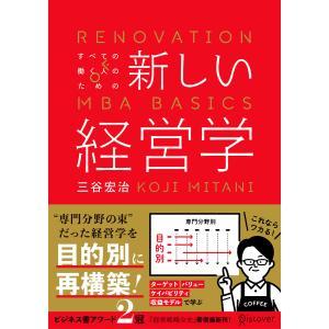 新しい経営学 電子書籍版 / 著:三谷宏治