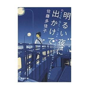 明るい夜に出かけて(新潮文庫) 電子書籍版 / 佐藤多佳子