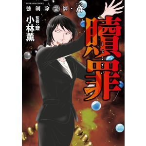 強制除霊師・斎 (9) 贖罪 電子書籍版 / 小林薫;斎|ebookjapan