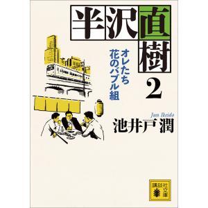半沢直樹 (2) オレたち花のバブル組 電子書籍版 / 池井戸潤