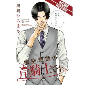家庭教師の岸騎士です。カチCOMI特別出張版 電子書籍版 / 奥嶋ひろまさ|ebookjapan