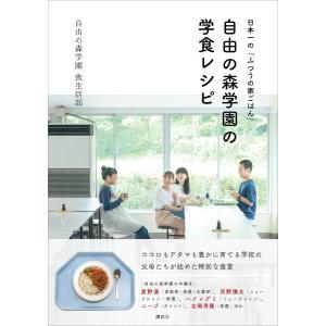 【初回50%OFFクーポン】日本一の「ふつうの家ごはん」 自由の森学園の学食レシピ 電子書籍版 / 自由の森学園食生活部 ebookjapan