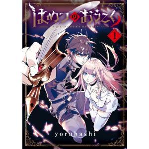 はめつのおうこく (1) 電子書籍版 / yoruhashi|ebookjapan