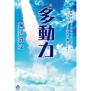小説 多動力 電子書籍版 / 堀江貴文|ebookjapan