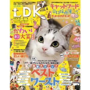 晋遊舎ムック ネコDK vol.4 電子書籍版 / 編:晋遊舎