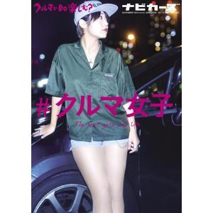 NAVI CARS Vol.44 2019年11月号 電子書籍版 / NAVI CARS編集部 ebookjapan