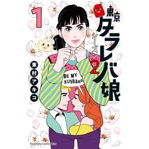 東京タラレバ娘 シーズン2 (1) 電子書籍版 / 東村アキコ