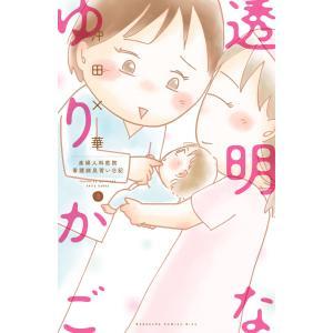 透明なゆりかご (8) 産婦人科医院看護師見習い日記 電子書籍版 / 沖田×華