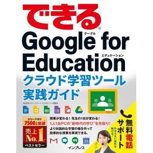 できるGoogle for Education クラウド学習ツール実践ガイド 電子書籍版 / 株式会社ストリートスマー/できるシリーズ編集部
