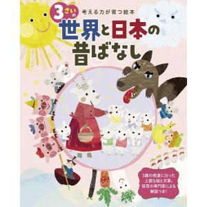 3さいの世界と日本の昔ばなし 電子書籍版