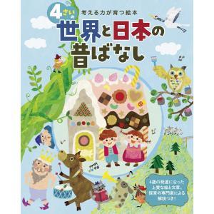 4さいの世界と日本の昔ばなし 電子書籍版